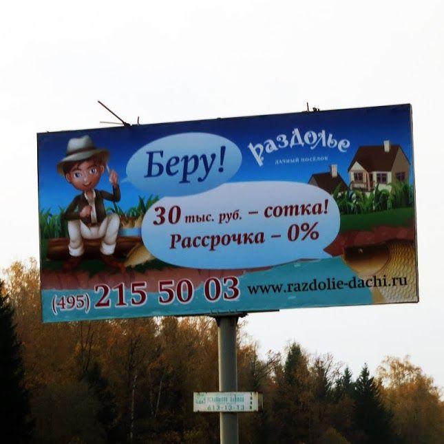 """Хороший ход - заменить наглый призыв """"бери"""" на более мегкое """"беру"""", звучащее из уст нарисованного персонажа! #Naruzhka #недвижимость #реклама #маркетинг #наружнаяреклама www.ozagorode.ru"""