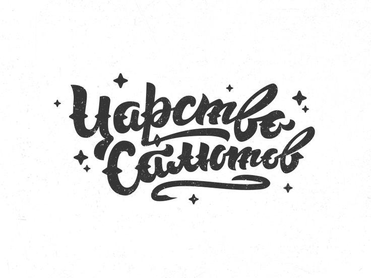 Logo for fireworks shop by Egoshin Vova