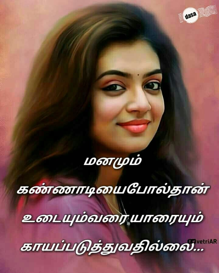 Pin By Dasa On Tamil Situation Quotes Positive Quotes Inspirational Quotes Motivation Don't take life too seriously, you won't get out of it alive. situation quotes positive quotes