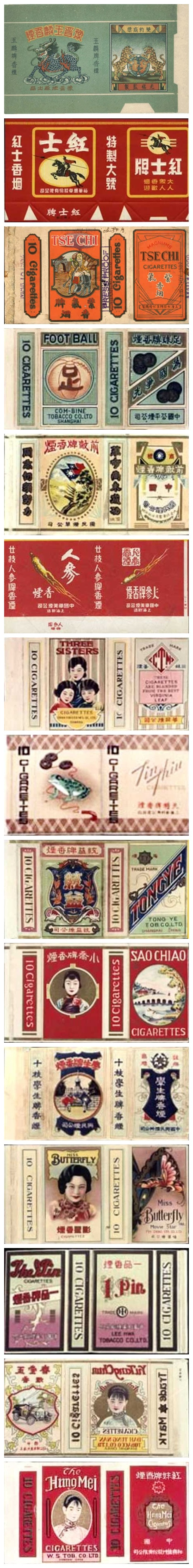More Chinese Cigarette Packaging