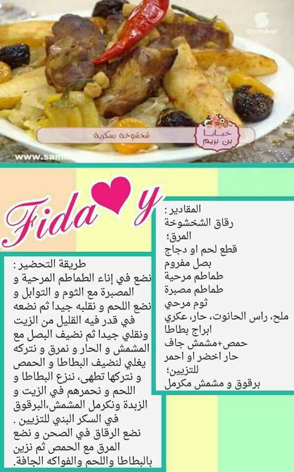 Pin By Yasmina On Algeriens Cooking Food Meat