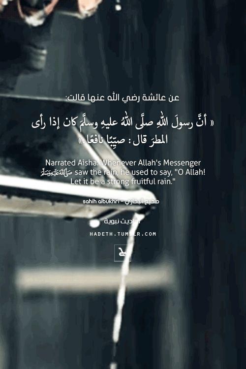 """عن عائشة رضي الله عنها قالت: """" أنَّ رسولَ اللهِ صلَّى اللهُ عليهِ وسلَّمَ كان إذا رأى المطرَ قال : صيِّبًا نافعًا ."""" صحيح البخاري Narrated Aisha: Whenever Allah's Messenger (ﷺ) saw the rain, he used..."""