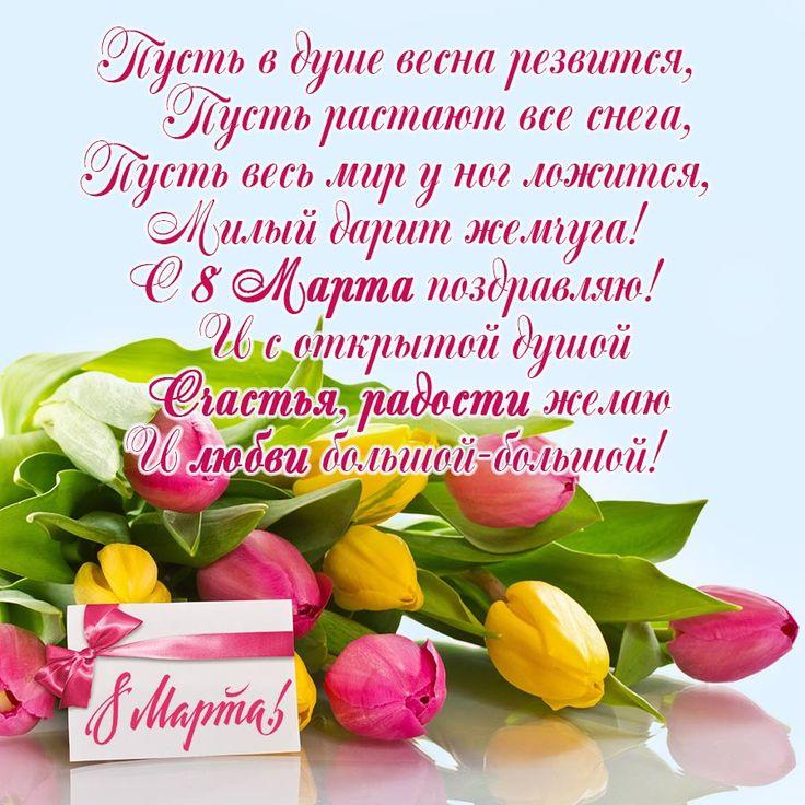 Яркие поздравления с 8 марта