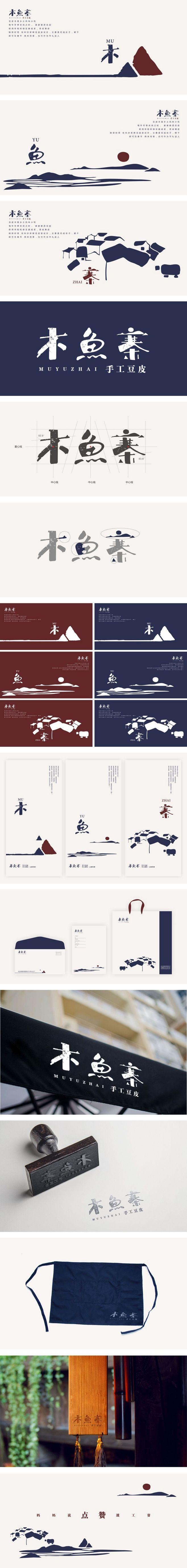 原创作品:木鱼寨 标志提案