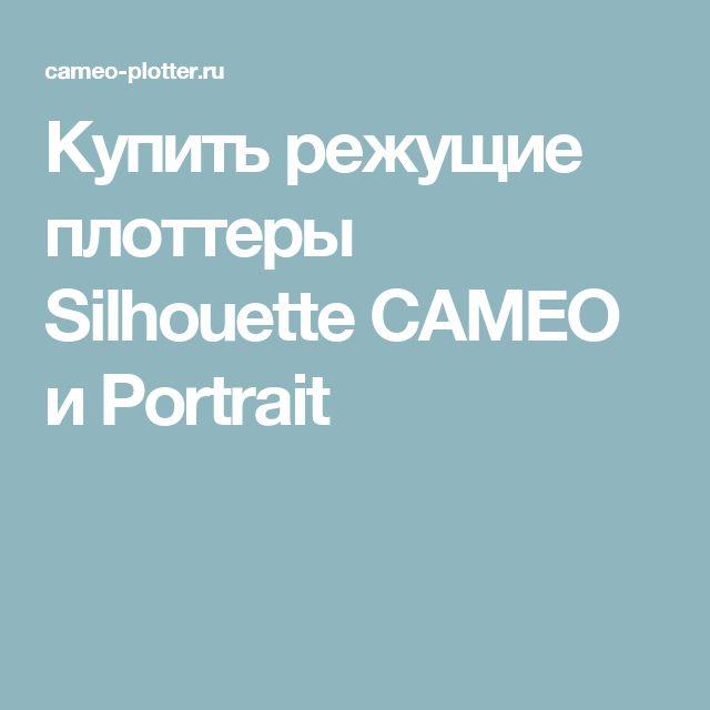 Купить режущие плоттеры Silhouette CAMEO и Portrait