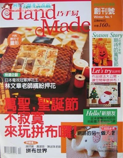 HandMade Craft Mag - Many sewing projects, mainly quilts and other small projects.
