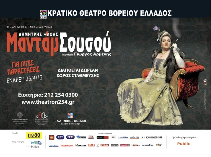«Μαντάμ Σουσού»  Το Κρατικό Θέατρο Βορείου Ελλάδος (ΚΘΒΕ) και το Ίδρυμα Μείζονος Ελληνισμού παρουσιάζουν τη διαχρονική κωμωδία του Δημήτρη Ψαθά για περιορισμένο αριθμό παραστάσεων. To έργο ανεβαίνει σε σκηνοθεσία του Γιώργου Αρμένη με τη Φωτεινή Μπαξεβάνη στον πρωταγωνιστικό ρόλο. Παναγιωτάκης: ο Κώστας Σαντάς.  Αίθουσα Αντιγόνη, από 26 Απριλίου 2012  http://www.theatron254.gr/