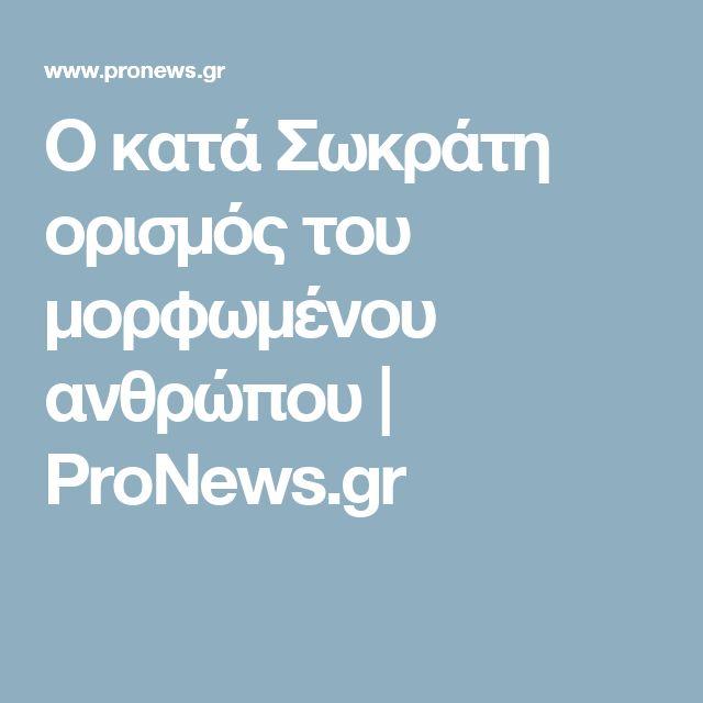 Ο κατά Σωκράτη ορισμός του μορφωμένου ανθρώπου  | ProNews.gr