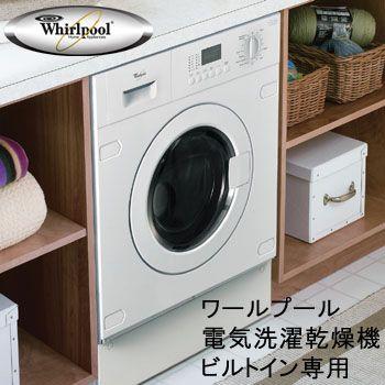 【まとめ買い割引きあり】ワールプール洗濯乾燥機Whirlpoolビルトイン全自動ドラム式洗濯機・乾燥機AWZ612
