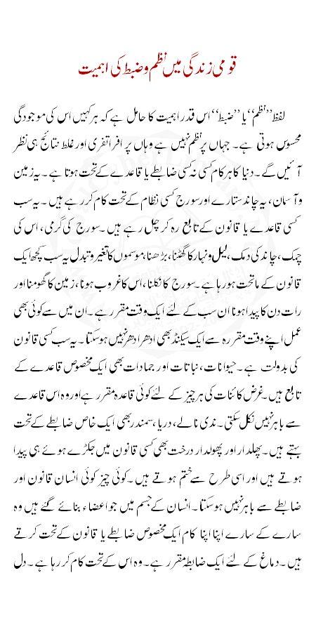 Urdu Essay Topics Urdu Mazmoon: Nazm o Zabt | Essay topics ...