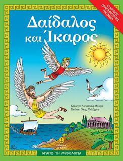 5o - 7o ΝΗΠΙΑΓΩΓΕΙΑ ΤΥΡΝΑΒΟΥ: Γιορτάζουν οι Αρχάγγελοι , γιορτάζει η Πολεμική μας Αεροπορία