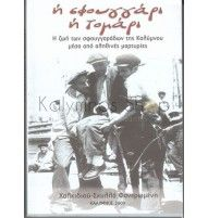 This book recorded experiential way through authentic testimonies of people to slavery, the unknown cruel and dramatic struggle of sponge divers of Kalymnos to plunder the depths of the Mediterranean and collect the treasure of the black sponge.