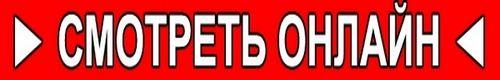 HD ПРЕМЬЕРА!!! Пятница смотреть фильм 01.04.2015 онлайн     Пятница 2016 на русском смотреть смотреть Пятница онлайн HD720  фильм Пятница на русском смотреть Пятница 2016 смотреть онлайн на русском blue ray баскино посмотреть фильм онлайн Пятница baskino на iPhone Пятница 2016 онлайн в хорошем качестве киномакс на iPhone смотреть Пятница на руском языке bobfilm на Андроид фильмы онлайн Пятница в хорошем качестве megogo на iPad скачать фильм Пятница 2015 в хорошем качестве руторг Пя