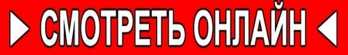 Фильм «Медведи Буни: Таинственная зима» еще нельзя посмотреть онлайн, зато 5725 фильмов, 1297 сериалов и 416 телешоу из 10 крупнейших онлайн-... Смотрите...Стоит ли вам смотреть мультфильм Медведи Буни: Таинственная зима? Китайский мультипликационный фильм «Медведи Буни: Таинственная зима» продолжит... Из цикла про: Детские фильмы, животных и рыб. ... В этот раз главному герою мультика «Медведи Буни: Таинственная зима» выпадет возможность незабываемо...cмотреть мультфильм Медведи Бу
