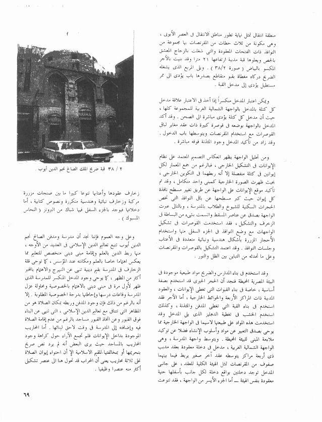 اسس التصميم المعماري والتخطيط الحضري في العصور الاسلامية المختلفة Words Word Search Puzzle
