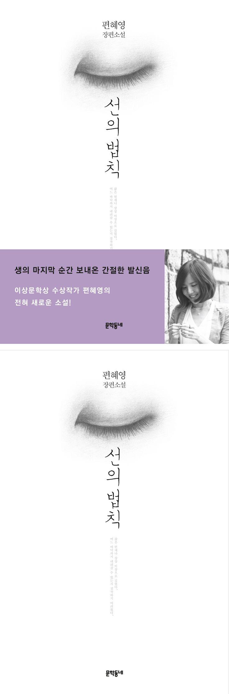 선의 법칙 / 편혜영  book design, cover design