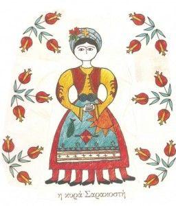 Καλή καθαρά Δευτέρα και καλή Σαρακοστή Kyria Sarakosti– an age old tradition in Greece, expressed in different ways in different regions of Greece. Sometimes she is a doll, a paper figure or a cookie. She has a cross on her head and no mouth, symbolizing her fasting for Lent. She has 7 legs, representing the 7 weeks of Lent. More info at http://www.omilo.com/%CE%B7-%CE%BA%CF%85%CF%81%CE%B1-%CF%83%CE%B1%CF%81%CE%B1%CE%BA%CE%BF%CF%83%CF%84%CE%B7-the-greek-easter-adventskalender/