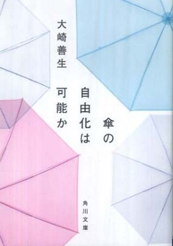 """Is it possible to liberalize umbrellas?"" / Yoshio Ohsaki 『傘の自由化は可能か』 / 大崎 善生"