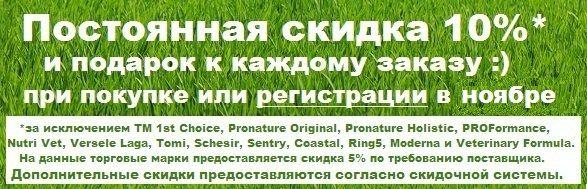 Pronature Original (Пронатюр Ориджинал) ЯГНЕНОК ВЗРОСЛЫХ с ягненком сухой супер премиум корм для собак - Купить Pronature Original (Пронатюр Ориджинал) ЯГНЕНОК ВЗРОСЛЫХ с ягненком сухой супер премиум корм для собак в Киеве, в Украине