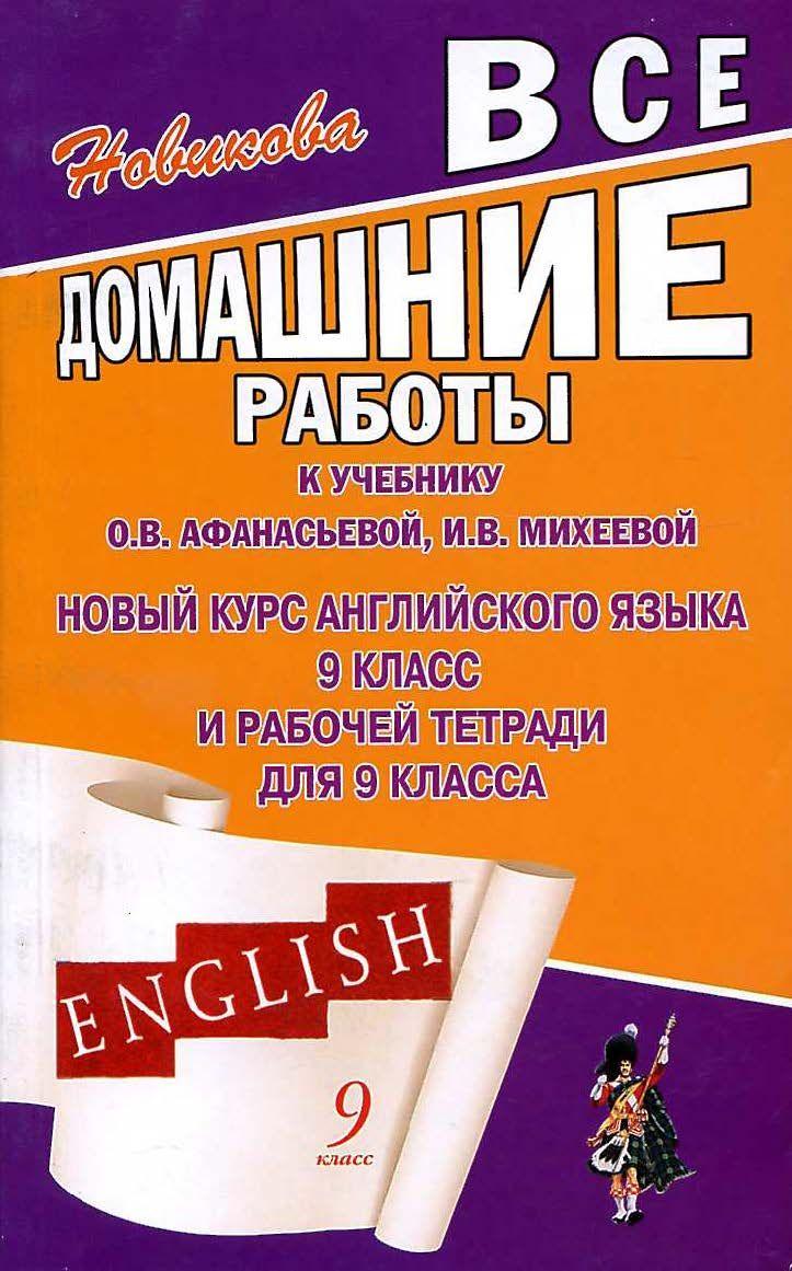 Www.schoolbook.ru 9 класс икб