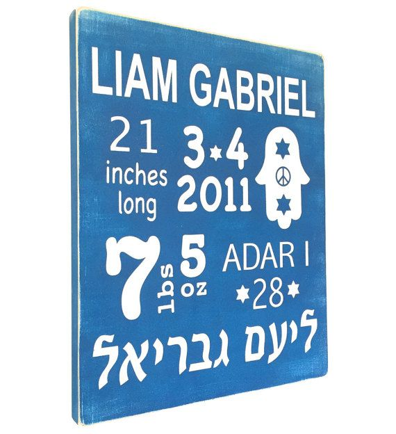 37 best jewish baby gifts bris brit milah images on pinterest personalized jewish baby gift baby stats wooden by justwithwords negle Images