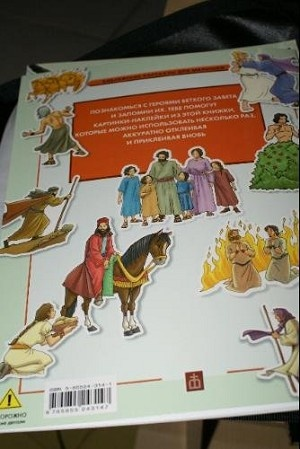 Heroes of the Old Testament Bible Sticker Book Russian / Geroi Vethovo Zaveta Kartinki-naklejki
