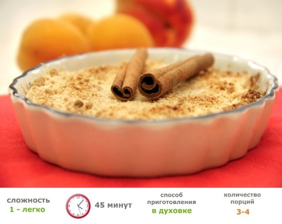 Рецепты для малышей - Фруктовая крошка