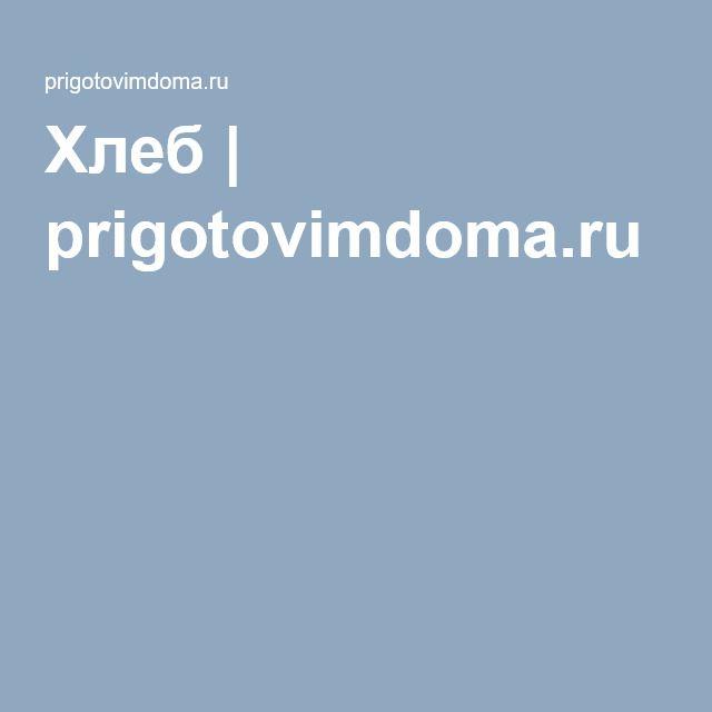 Хлеб | prigotovimdoma.ru