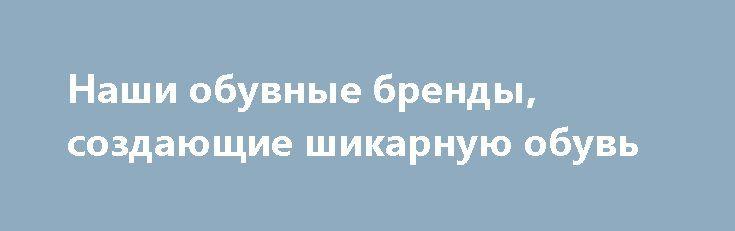 """Наши обувные бренды, создающие шикарную обувь  Говорят, без идеально подобранной обуви невозможно создать стильный образ. А вы уделяете вниманию выбору """"одежды для ног""""?  Мы создали статью-подборку, в которой собрали несколько лучших брендов России. А также один бренд Украины, мимо которого просто невозможно пройти без восхищения.  . В статье вы прочитаете об основателе марки @migliori_shoes, создающей качественную обувь в неповторимом стиле, познакомитесь с российским производителем монки и…"""