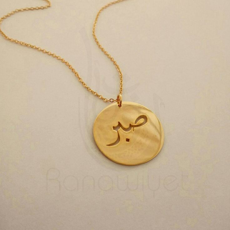 The disc pendant personalized with the word #صبر (patience), in a type-faced font, the customer's choice. Gold plated with a shiny finish. #arabicnamenecklace #arabicnecklace #arabicpendant #arabicjewelry #personalized #handpierced #madetoorder #arabic