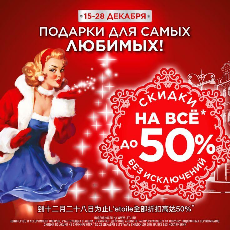 🗣 Скидки до 50% НА ВСЕ 💥💥💥, без исключений! Только до 28.12.  Подробные условия на letu.ru  #лэтуаль #акция #action #подаркидлясамыхлюбимых #идеидляподарка #скороновыйгод #подарок #gift #present #set #newyear #merrychristmas #happynewyear #скидки