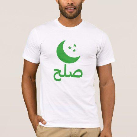 صلح Peace in Persian T-Shirt - tap, personalize, buy right now!