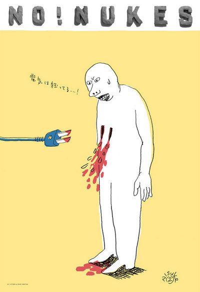 No Nukes - Nisuke Shimotani