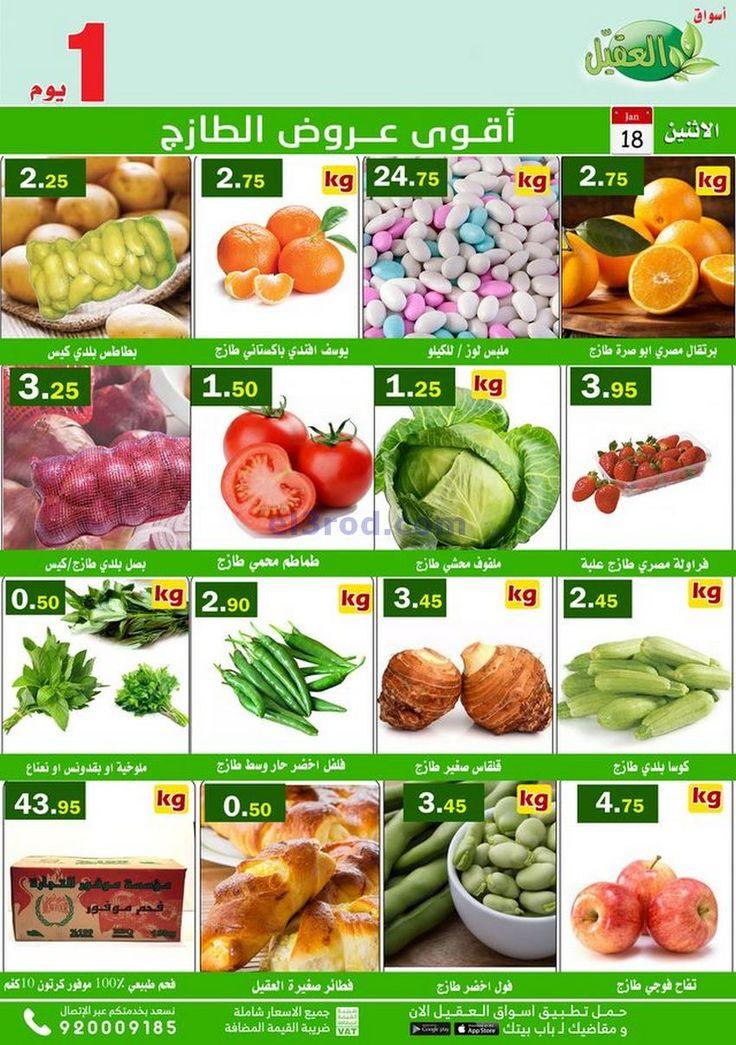 عروض العقيل السعودبة الاثنين 18 1 2020 الطازج In 2021 Food Fruit Cantaloupe