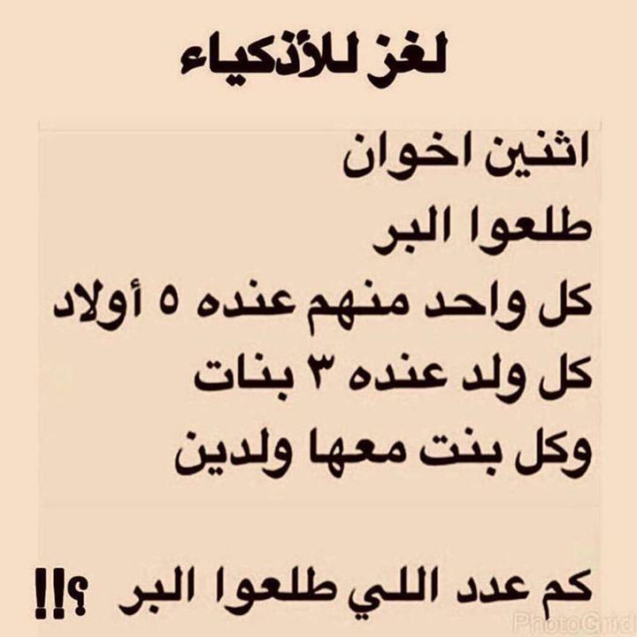 لغز كم عدد الي طلعوا البر Calligraphy Arabic Calligraphy Arabic