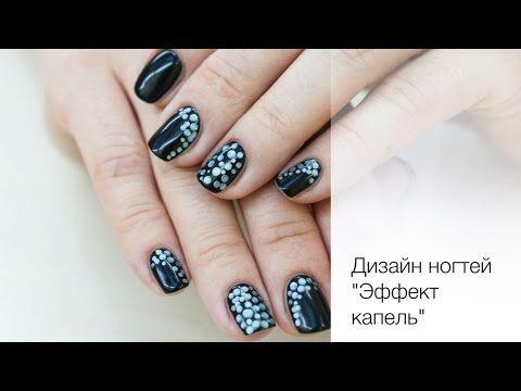 """Дизайн ногтей """"Эффект капель"""" - YouTube"""