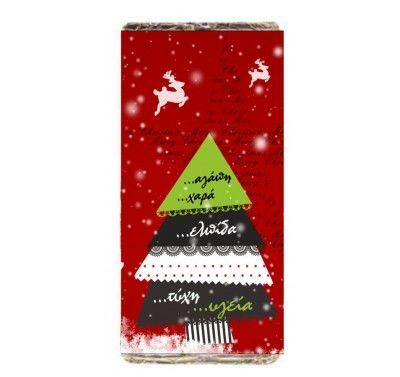 Σοκολάτα χριστουγεννιάτικο σχέδιο υγεία & αγάπη