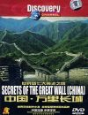 Un film documentar despre Zidul Chienezesc, atât de vechi, încât secretele sale au fost descoperite printr-o colaborare fără precedent între China si NASA