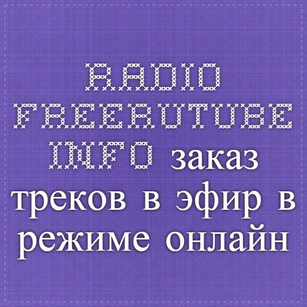 radio.freerutube.info заказ треков в эфир в режиме онлайн