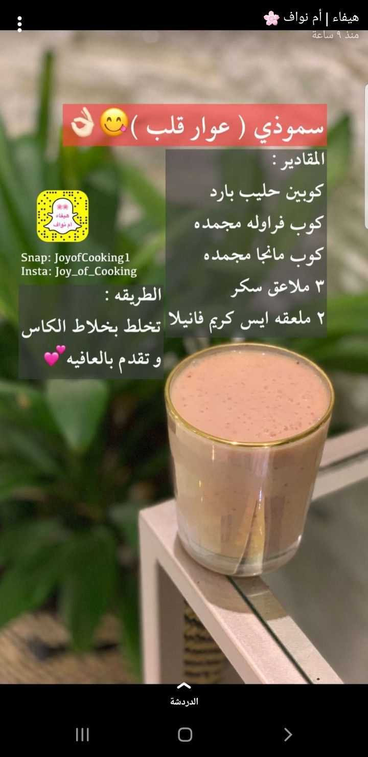 Pin By Noora On سفرة In 2020 Cafe Food Arabic Dessert Cooking