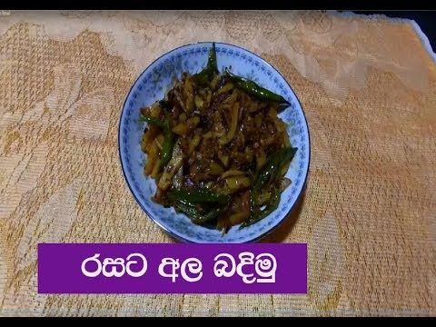 206 best sri lankan recipes images on pinterest sri lankan recipes sri lanka spicy potato fry sinhala recipe youtube forumfinder Images
