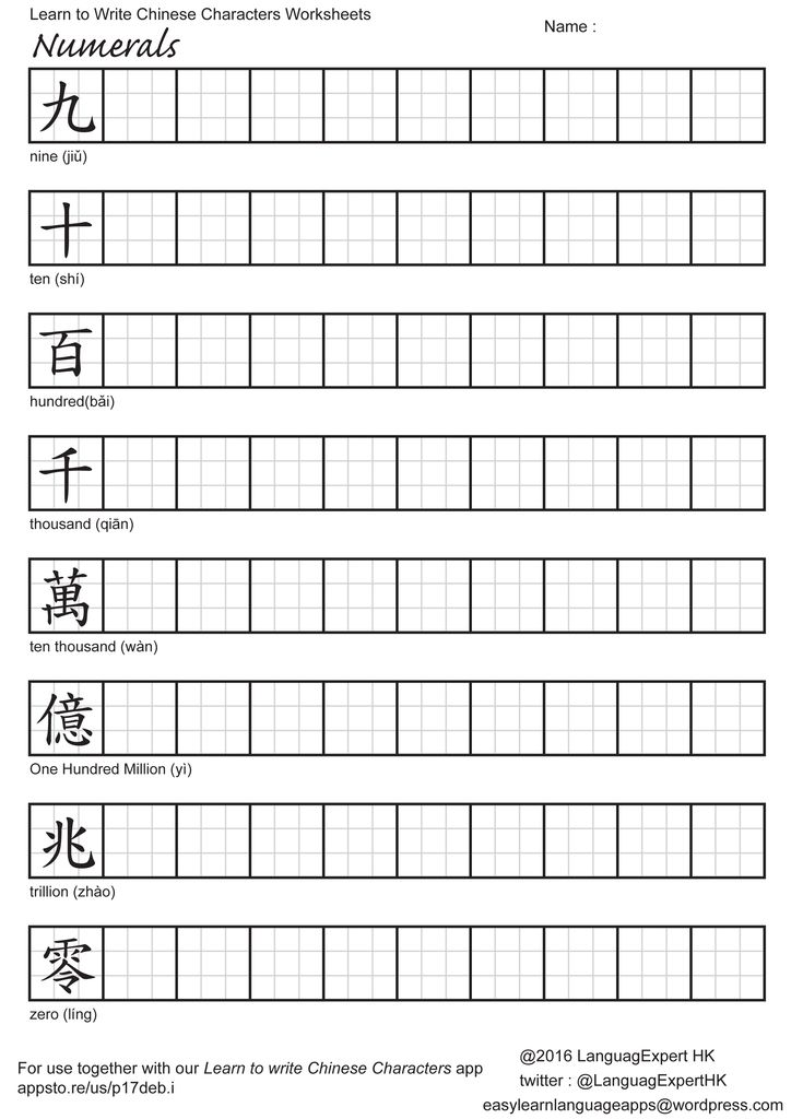 Learn to write Chinese Characters Worksheet Numerals Page 2