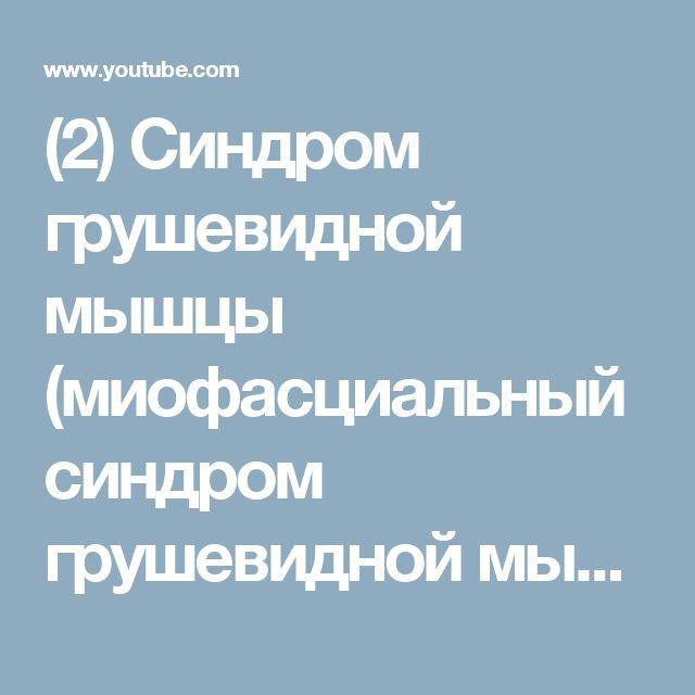 (2) Синдром грушевидной мышцы (миофасциальный синдром грушевидной мышцы) - YouTube