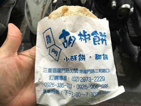 食べ台湾!美味しい台北 : 龍門胡椒餅 カリカリじゃないパイ生地のようにフワフワの胡椒餅