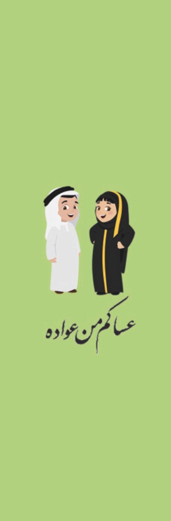 Umrah Banner: Happy Eid Mubarak, Eid Mubark, Eid