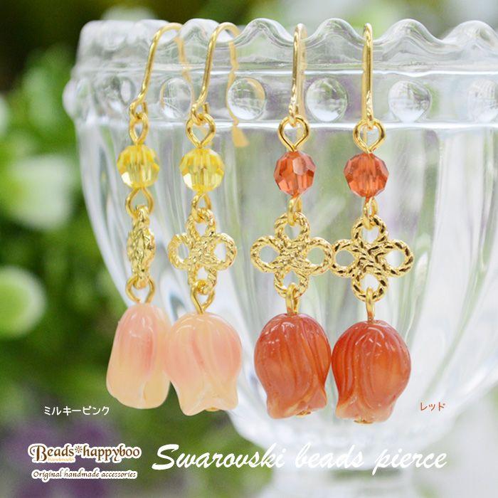 Metal flower and Tulip bead earring or earrings
