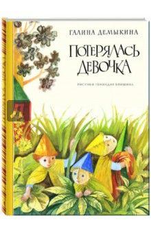 Галина Демыкина - Потерялась девочка (речь)