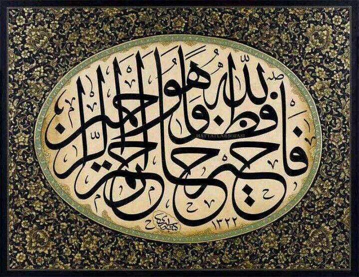 Hattat Hasan Sırrı Efendi'nin Celî Sülüs Levhası: Fe'Allahu Hayrun Hafıza Hüve Rahmani'r-rahim Allah En Hayırlı Koruyucu, Merhametlilerin En Merhametlisidir. (Yusuf Sûresi, 64) hattatlarsofasi.com  #hattat #hatsanatı #hüsnihat #sülüs #islam #türkhattatları #türkhatsanatı #calligraphy #islamiccalligraphy #hasansırrıefemdi #islamicart #tuluth #turkishcalligraphers #turkishcalligraphy #yusufsuresi