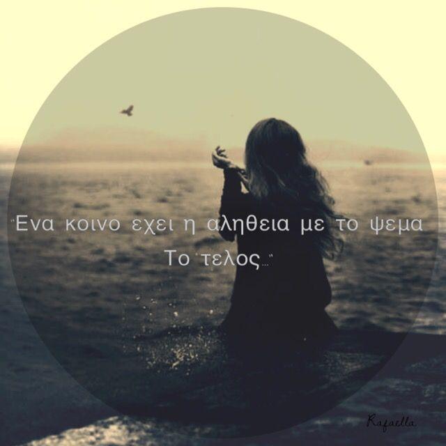 Λόγια αληθινά  Greek quotes