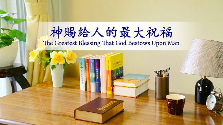 【東方閃電】全能神教會神話詩歌《神賜給人的最大祝福》